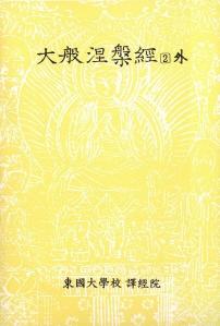 한글대장경 50 대반열반경2 (사십권본) (大般涅槃經2(四十卷本)