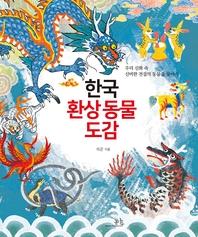 한국 환상 동물 도감
