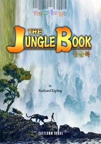 원작 그대로 읽는 정글북(The Jungle Book)