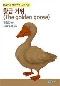 황금 거위(The golden goose)-한글판과 영문판이 같이 있는