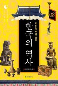 한국의 역사 08. 피바람 부는 권력