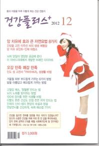 건강플러스 2012년 12월호