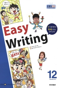 EBS FM 라디오 이지 라이팅(Easy Writing) (방송교재 2013년 12월)