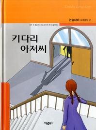 키다리 아저씨_논술대비 세계명작 21