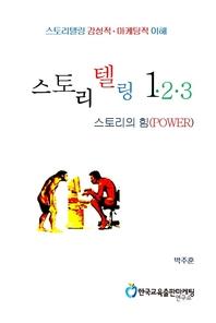 스토리텔링 1·2·3 -스토리의 힘-