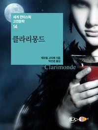 클라리몽드 - 세계 판타스틱 고전문학 014