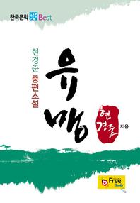 유맹 (현경준 중편소설)