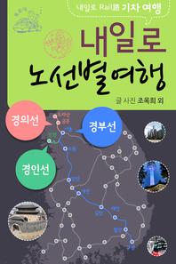 내일로 기차여행  경부선외(노선별 1)