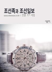 조선족과 조선일보(장창훈 작가 개인수필집)