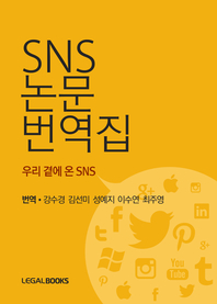 SNS 논문 번역집- 우리 곁에 온 SNS(체험판)