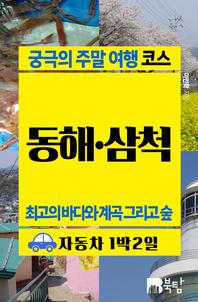 궁극의 주말 여행 코스 동해·삼척 (최고의 바다와 계곡 그리고 숲)