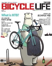 자전거생활 2016년 3월호