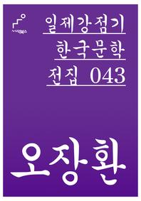 일제강점기 한국문학전집 043 오장환