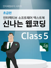 인터페컬로지 시리즈 인터렉티브 소프트웨어 텍스트북 신나는 웹코딩 초급편 Class 5