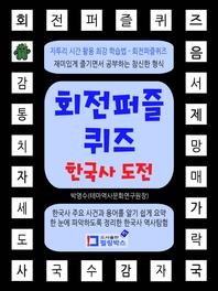 회전퍼즐퀴즈 한국사 도전