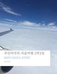 부산여자의 서울여행 2박3일