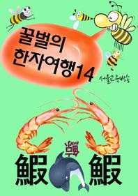꿀벌의 한자여행 14 (새우싸움에 고래등 터지다, 4컷 코믹 한자만화)