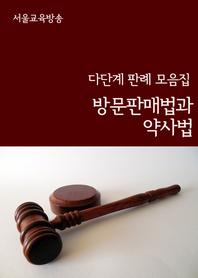 방문판매법과 약사법 (다단계 판례 모음집)