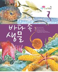 바다 속 생물