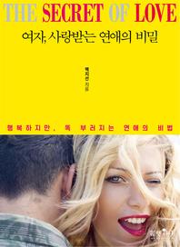 여자, 사랑받는 연애의 비밀