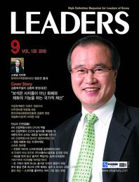 LEADERS 9월호(2018년)