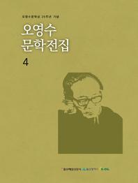 오영수문학전집4