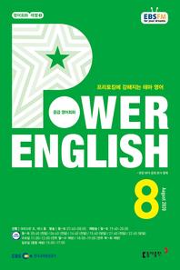 POWER ENGLISH(EBS 방송교재 2020년 8월)