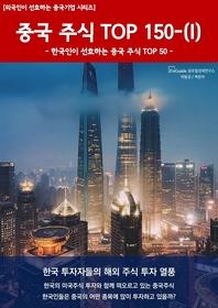 중국 주식 TOP 150. 1
