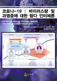 코로나-19 : 바이러스량 및 과염증에 대한 람다 인터페론