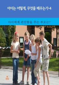 아이는 어떻게, 무엇을 배우는가-4 _아이에게 편안함을 주는 부모는?