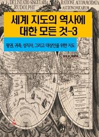 세계 지도의 역사에 대한 모든 것. 3 _왕권, 귀족, 성직자,  그리고 대상인을 위한 지도