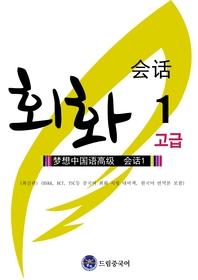 드림중국어 고급 회화 1(최신판) (HSKK, BCT, TSC등 중국어 회화 시험 대비책, 한국어 번역본 포함)