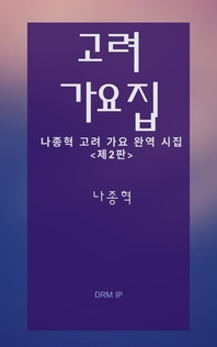 고려 가요집―나종혁 고려 가요 완역 시집  제2판