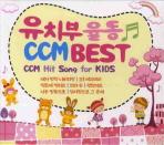 유치부율동 CCM BEST(CD)