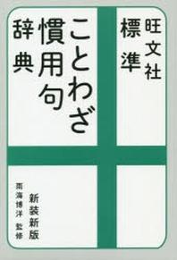 旺文社標準ことわざ慣用句辭典 新裝新版
