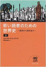 若い讀者のための世界史 原始から現代まで 上