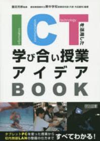 ICTを活用した學び合い授業アイデアBOOK