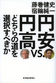 円安VS.円高 どちらの道を選擇すべきか