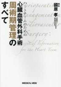 ハ-トチ-ムのための心臟血管外科手術周術期管理のすべて