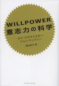 WILLPOWER意志力の科學