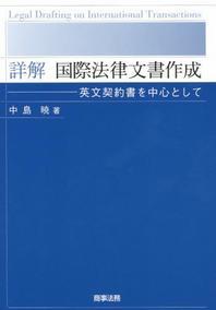 詳解國際法律文書作成 英文契約書を中心として
