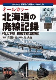 オ-ルカラ-北海道の廢線記錄 失われた北海道の鐵路がよみがえる 石北本線,釧網本線沿線編