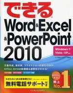 できるWORD & EXCEL & POWERPOINT 2010