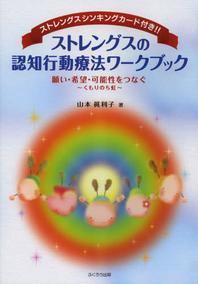 ストレングスの認知行動療法ワ-クブック 願い.希望.可能性をつなぐ くもりのち虹