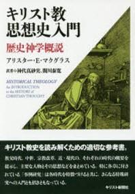 キリスト敎思想史入門 歷史神學槪說 オンデマンド版