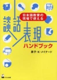 談話表現ハンドブック 日本語敎育の現場で使える