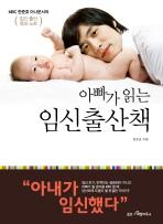 임신출산책
