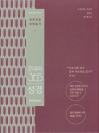 굿데이 365 성경(NKR62EWDA)(소합본)(PU)(자주튤립)(지퍼)(색인)