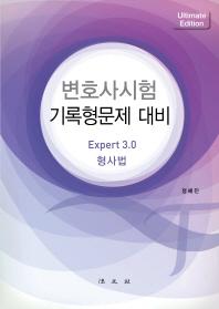 형사법 Expert 3.0 변호사시험 기록형문제 대비