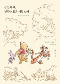 곰돌이 푸, 행복한 일은 매일 있어